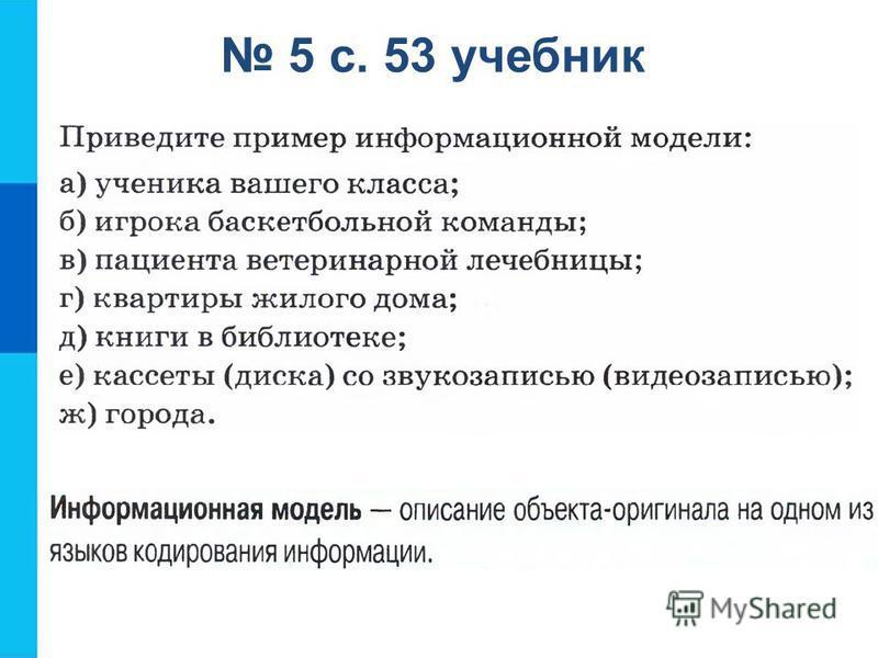 5 с. 53 учебник