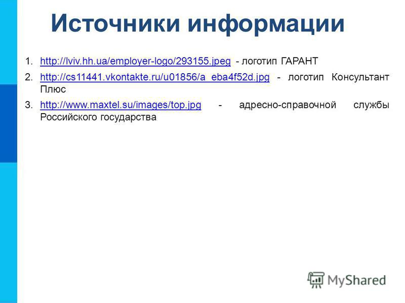 Источники информации 1.http://lviv.hh.ua/employer-logo/293155. jpeg - логотип ГАРАНТhttp://lviv.hh.ua/employer-logo/293155. jpeg 2.http://cs11441.vkontakte.ru/u01856/a_eba4f52d.jpg - логотип Консультант Плюсhttp://cs11441.vkontakte.ru/u01856/a_eba4f5