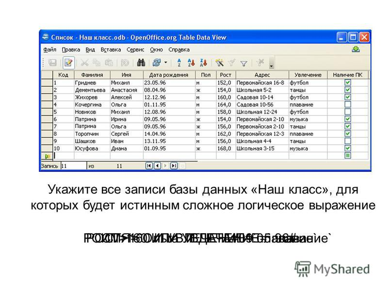 Укажите все записи базы данных «Наш класс», для которых будет истинным сложное логическое выражение РОСТ>160 И УВЛЕЧЕНИЕ=`плавание`РОСТ>160 ИЛИ УВЛЕЧЕНИЕ=`плавание`ИМЯ=`Ольга` И ДАТА#09.05.96#