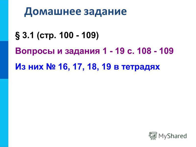 Домашнее задание § 3.1 (стр. 100 - 109) Вопросы и задания 1 - 19 с. 108 - 109 Из них 16, 17, 18, 19 в тетрадях
