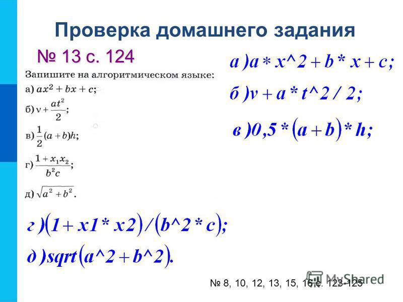 8, 10, 12, 13, 15, 16 с. 123-125 Проверка домашнего задания 13 с. 124 13 с. 124