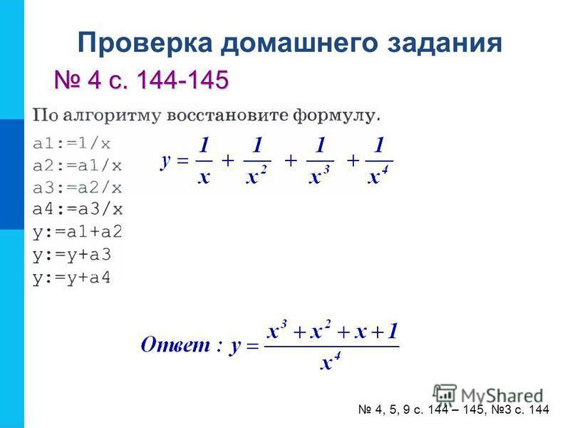 Проверка домашнего задания 4 с. 144-145 4 с. 144-145 4, 5, 9 с. 144 – 145, 3 с. 144