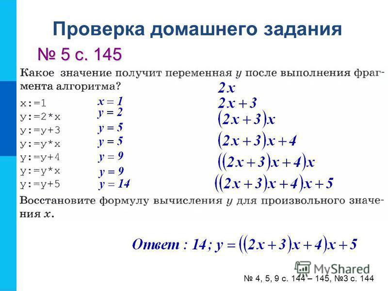 Проверка домашнего задания 5 с. 145 5 с. 145 4, 5, 9 с. 144 – 145, 3 с. 144