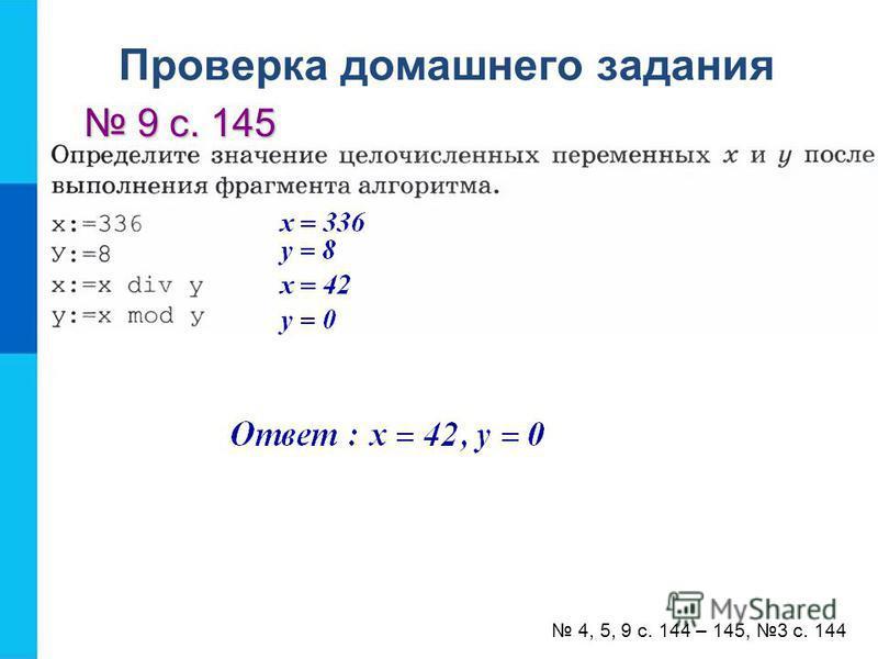 Проверка домашнего задания 9 с. 145 9 с. 145 4, 5, 9 с. 144 – 145, 3 с. 144
