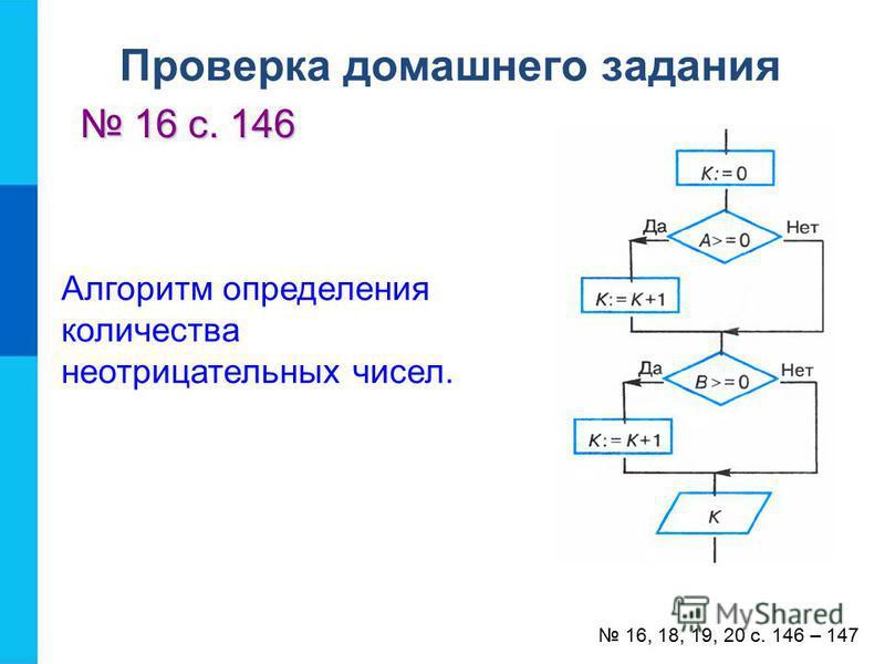 Проверка домашнего задания 16 с. 146 16 с. 146 16, 18, 19, 20 с. 146 – 147 Алгоритм определения количества неотрицательных чисел.