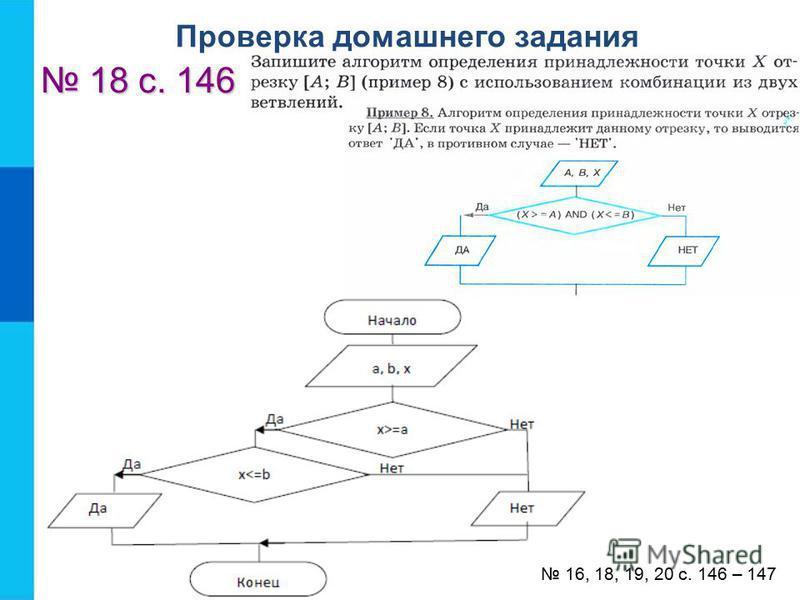 Проверка домашнего задания 18 с. 146 18 с. 146 16, 18, 19, 20 с. 146 – 147