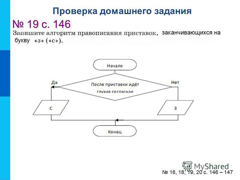 Проверка домашнего задания 19 с. 146 19 с. 146 16, 18, 19, 20 с. 146 – 147 заканчивающихся на букву
