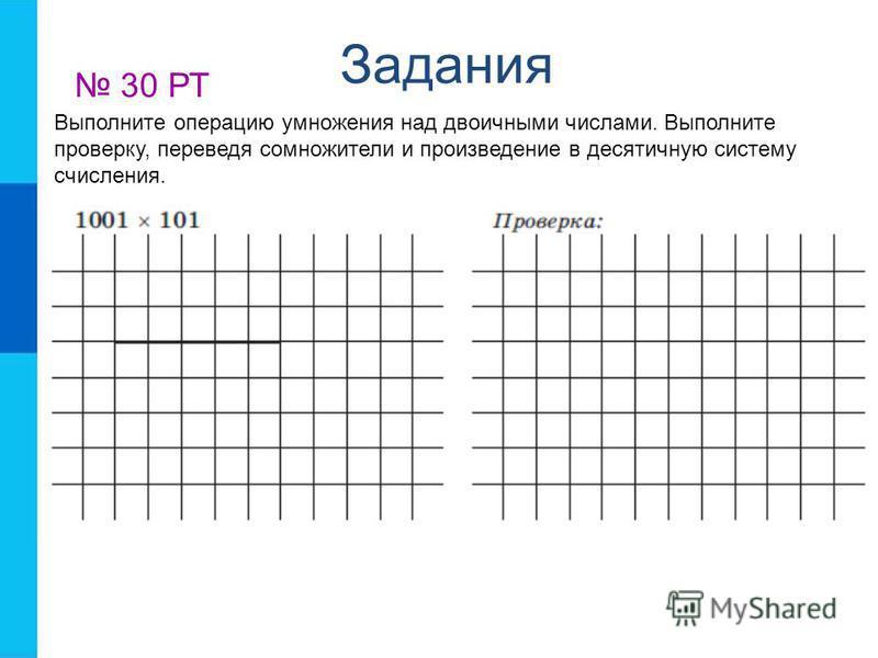 Задания 30 РТ Выполните операцию умножения над двоичными числами. Выполните проверку, переведя сомножители и произведение в десятичную систему счисления.