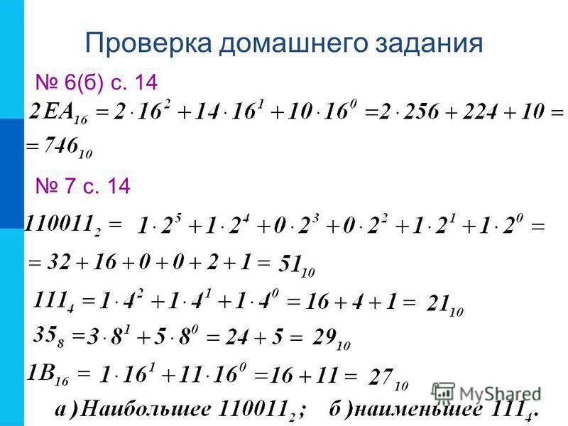6(б) с. 14 Проверка домашнего задания 7 с. 14