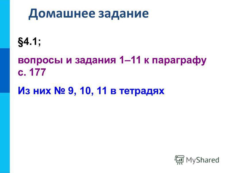 Домашнее задание §4.1; вопросы и задания 1–11 к параграфу с. 177 Из них 9, 10, 11 в тетрадях