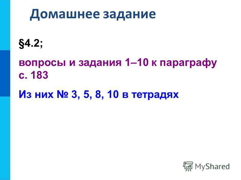 Домашнее задание §4.2; вопросы и задания 1–10 к параграфу с. 183 Из них 3, 5, 8, 10 в тетрадях