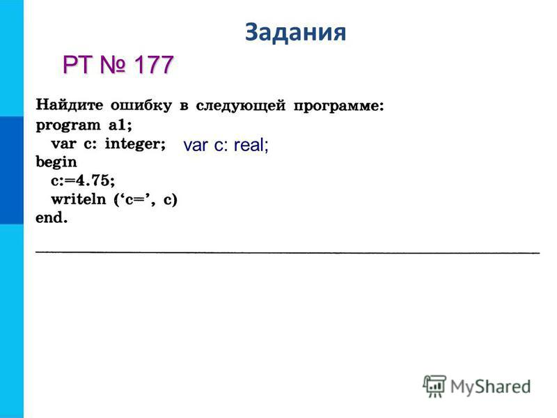 Задания РТ 177 var c: real;