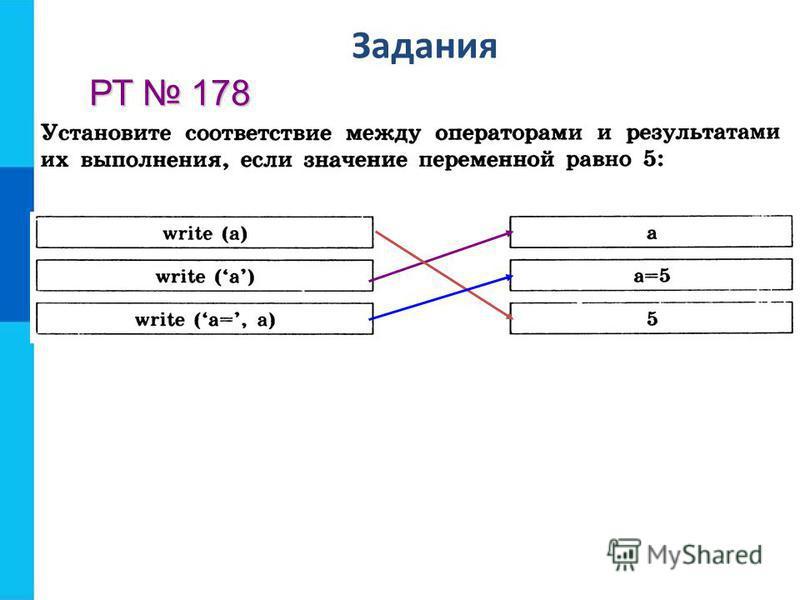 Задания РТ 178