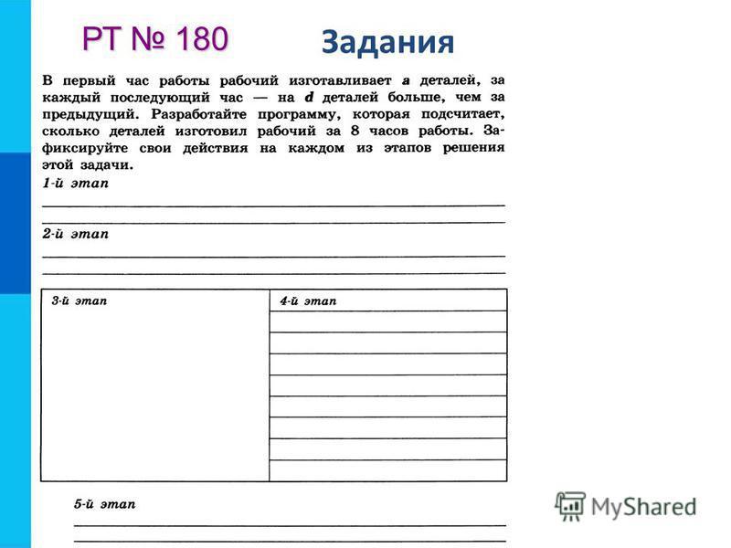 Задания РТ 180
