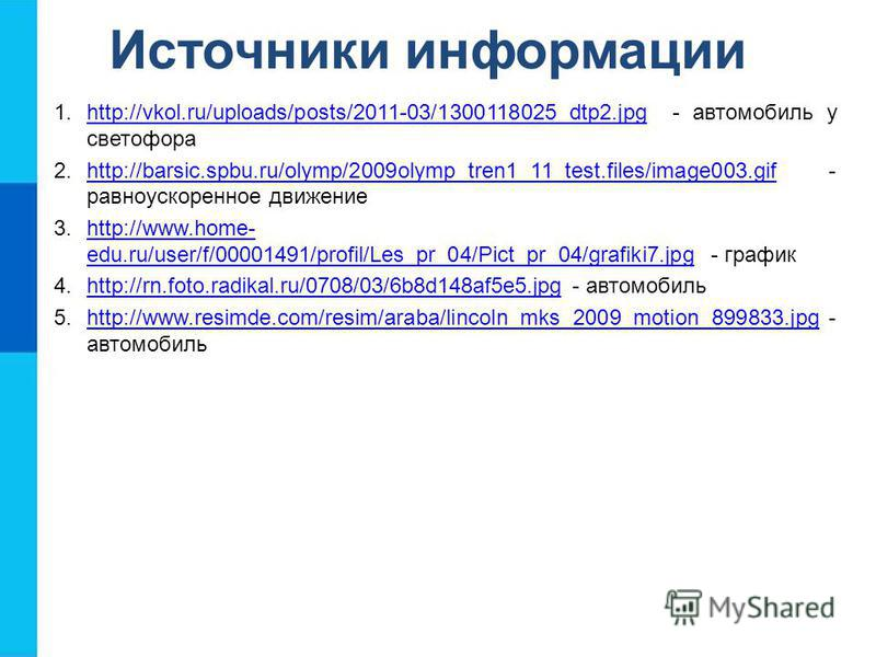Источники информации 1.http://vkol.ru/uploads/posts/2011-03/1300118025_dtp2. jpg - автомобиль у светофораhttp://vkol.ru/uploads/posts/2011-03/1300118025_dtp2. jpg 2.http://barsic.spbu.ru/olymp/2009olymp_tren1_11_test.files/image003. gif - равноускоре