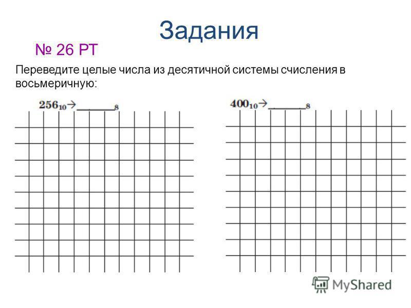Задания 26 РТ Переведите целые числа из десятичной системы счисления в восьмеричную: