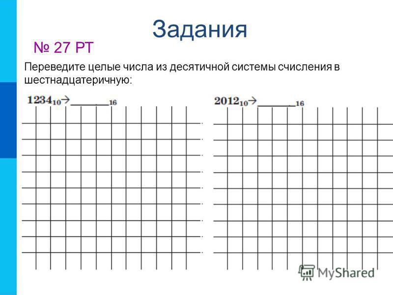 Задания 27 РТ Переведите целые числа из десятичной системы счисления в шестнадцатеричную: