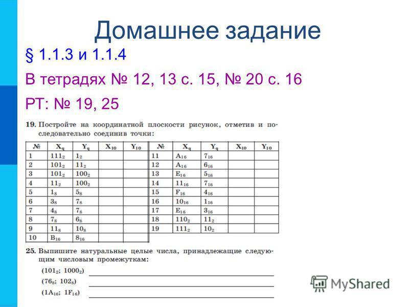 Домашнее задание § 1.1.3 и 1.1.4 В тетрадях 12, 13 с. 15, 20 с. 16 РТ: 19, 25