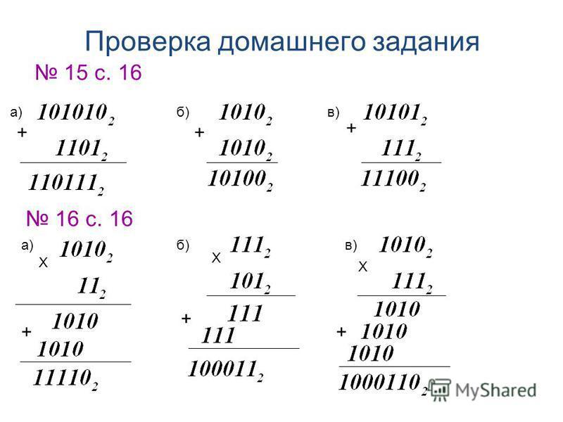 15 с. 16 Проверка домашнего задания + + + а)б)в) 16 с. 16 а) Х + б) Х + в) Х +
