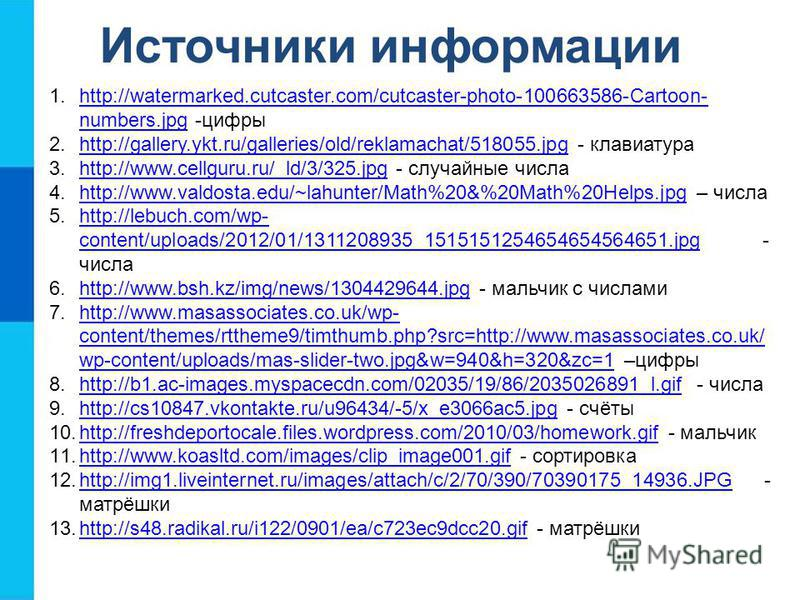 Источники информации 1.http://watermarked.cutcaster.com/cutcaster-photo-100663586-Cartoon- numbers.jpg -цифрыhttp://watermarked.cutcaster.com/cutcaster-photo-100663586-Cartoon- numbers.jpg 2.http://gallery.ykt.ru/galleries/old/reklamachat/518055. jpg