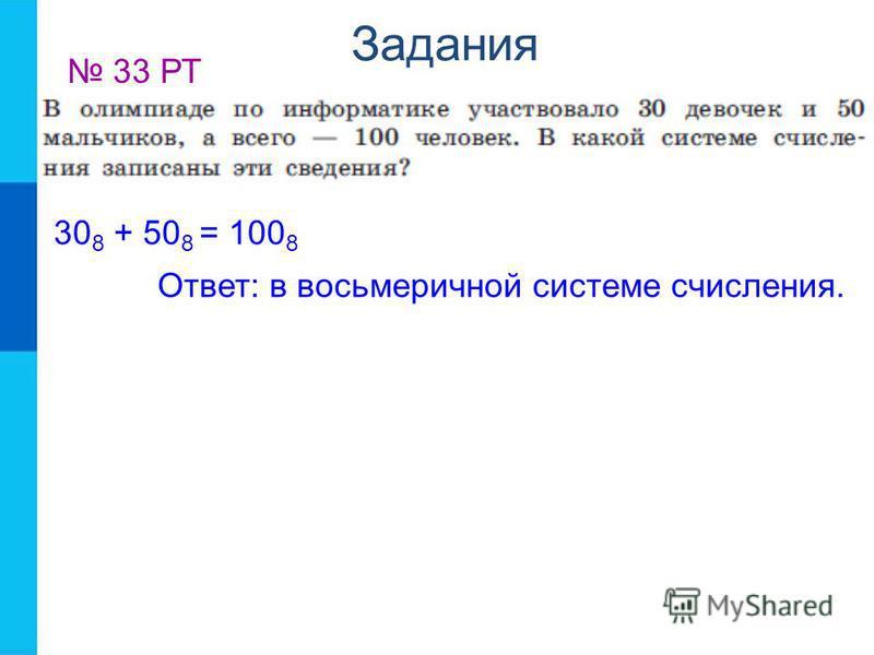 Задания 33 РТ 30 8 + 50 8 = 100 8 Ответ: в восьмеричной системе счисления.