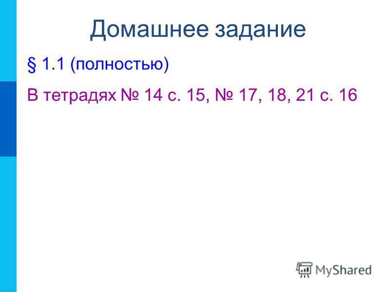Домашнее задание § 1.1 (полностью) В тетрадях 14 с. 15, 17, 18, 21 с. 16