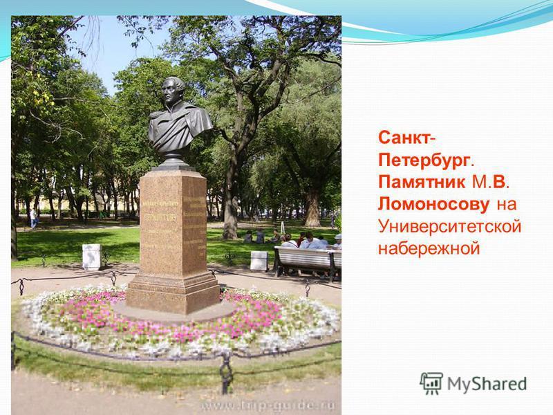Санкт- Петербург. Памятник М.В. Ломоносову на Университетской набережной