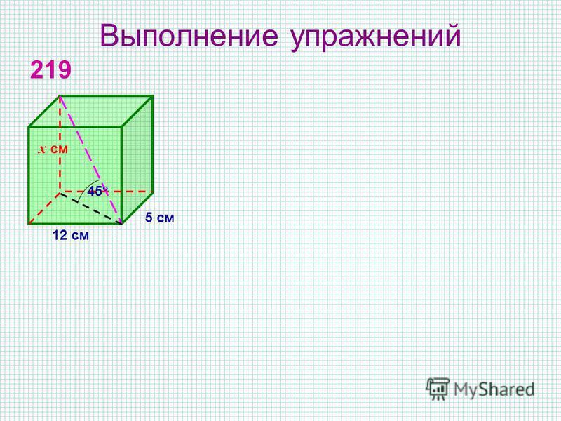 высота Наклонная призма. Если боковые ребра перпендикулярны к основаниям, то призма называется прямой. Высота прямой призмы равна боковому ребру высота ПРИЗМЫ Прямая призма Прямая призма называется правильной, если её основания правильные многоугольн