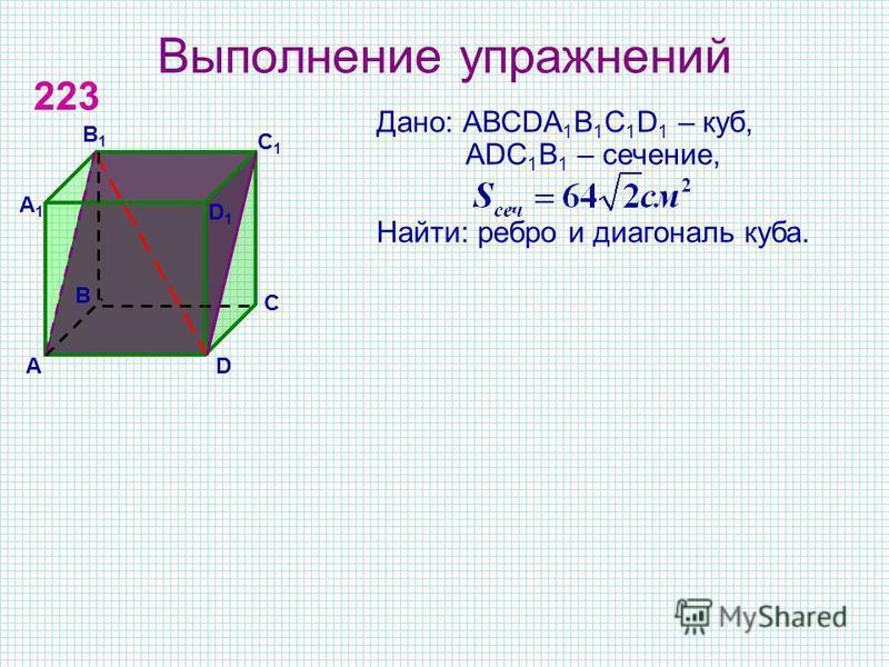Выполнение упражнений 220 Дано: АВСDA 1 B 1 C 1 D 1 – прямой параллелепипед, АВСD – ромб, ВD = 10 см, АС = 24 см, ВВ 1 = 10 см. Найти: большую диагональ параллелепипеда. А С А1А1 В1В1 С1С1 D1D1 D В
