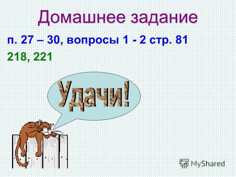 Выполнение упражнений 223 Дано: АВСDA 1 B 1 C 1 D 1 – куб, АDС 1 В 1 – сечение, Найти: ребро и диагональ куба. А В С А1А1 В1В1 С1С1 D1D1 D