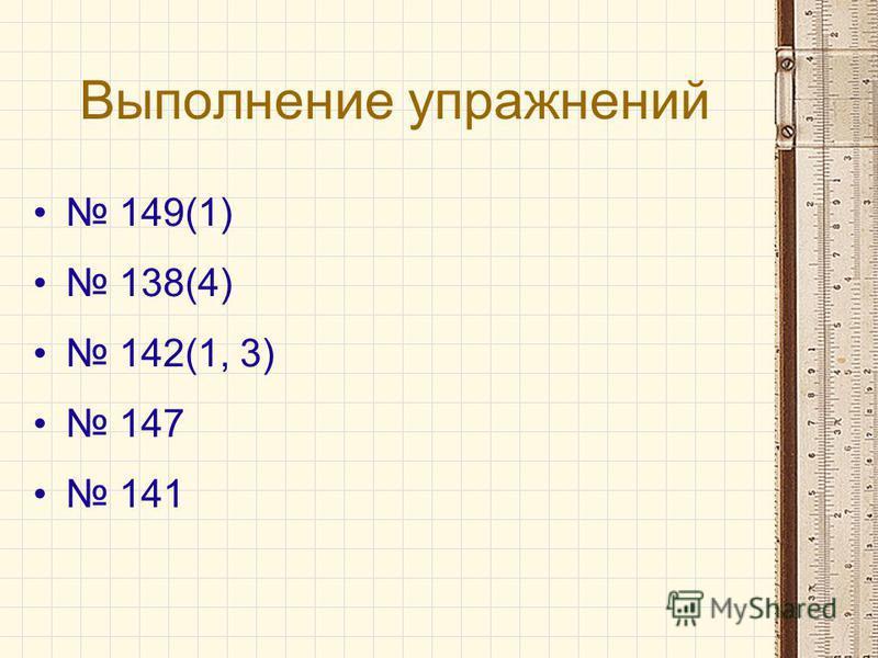 Выполнение упражнений 149(1) 138(4) 142(1, 3) 147 141