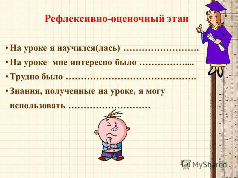 На уроке я научился(лась) ……………………. На уроке мне интересно было …………….... Трудно было ……………………………………. Знания, полученные на уроке, я могу использовать ……………………… Рефлексивно-оценочный этап