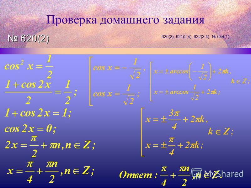 Проверка домашнего задания 620(2), 621(2,4), 622(3,4), 644(1) 620(2) 620(2)