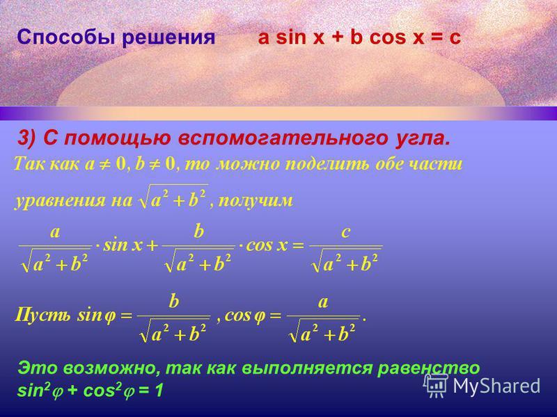 Способы решения 3) С помощью вспомогательного угла. a sin x + b cos x = с Это возможно, так как выполняется равенство sin 2 + cos 2 = 1