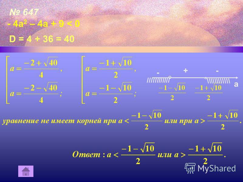 647 - 4a 2 – 4a + 9 < 0 D = 4 + 36 = 40 a - - + //////////// \\\\\\\\\\\\