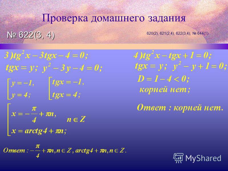 Проверка домашнего задания 620(2), 621(2,4), 622(3,4), 644(1) 622(3, 4) 622(3, 4)