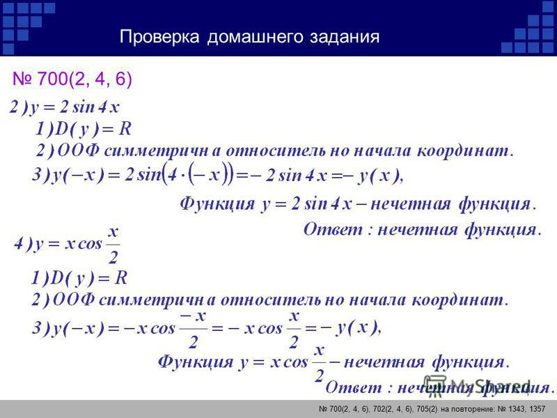 Проверка домашнего задания 700(2, 4, 6), 702(2, 4, 6), 705(2) на повторение: 1343, 1357 700(2, 4, 6)