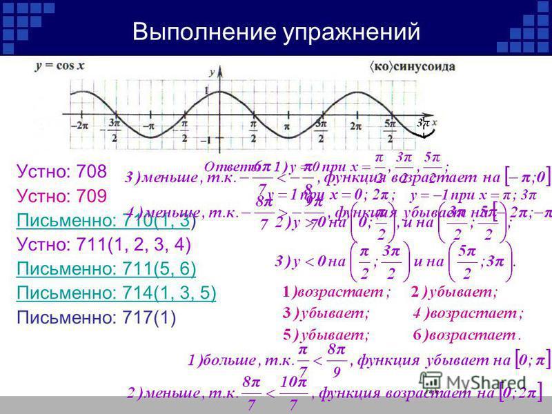 Выполнение упражнений Устно: 708 Устно: 709 Письменно: 710(1, 3Письменно: 710(1, 3) Устно: 711(1, 2, 3, 4) Письменно: 711(5, 6) Письменно: 714(1, 3, 5) Письменно: 717(1)