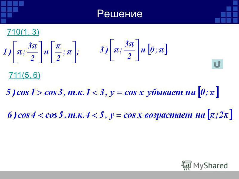 Решение 710(1, 3) 711(5, 6)
