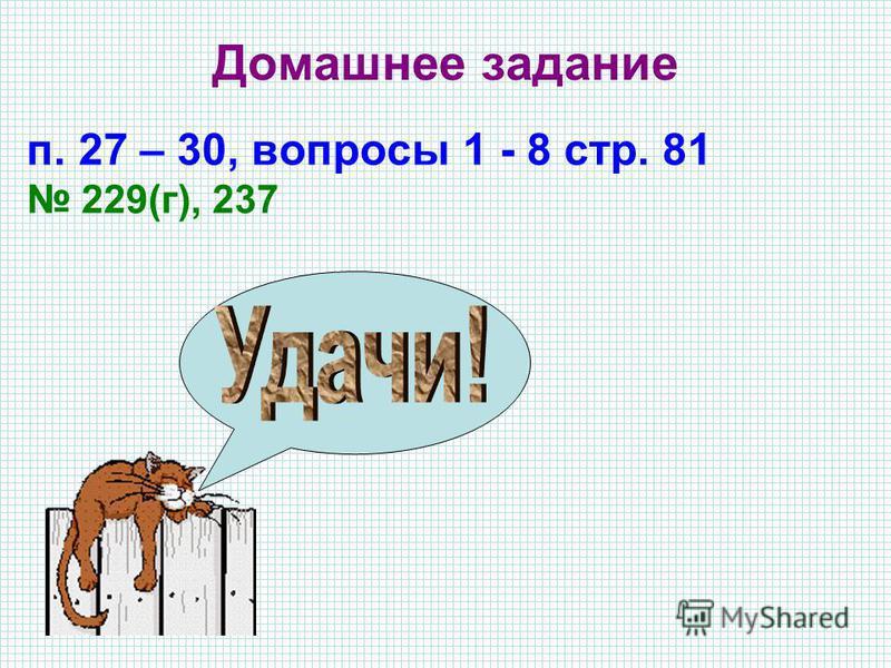 Домашнее задание п. 27 – 30, вопросы 1 - 8 стр. 81 229(г), 237