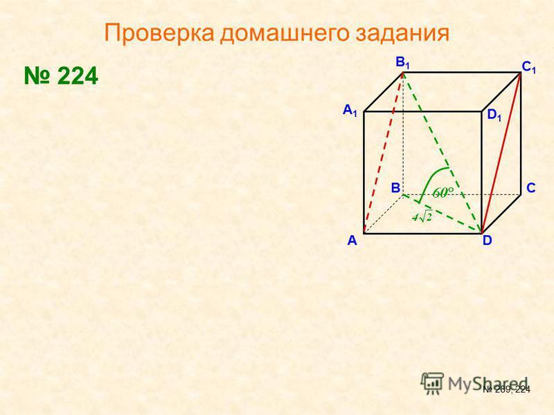 Проверка домашнего задания ВС А С1С1 В1В1 А1А1 D D1D1 289, 224 224