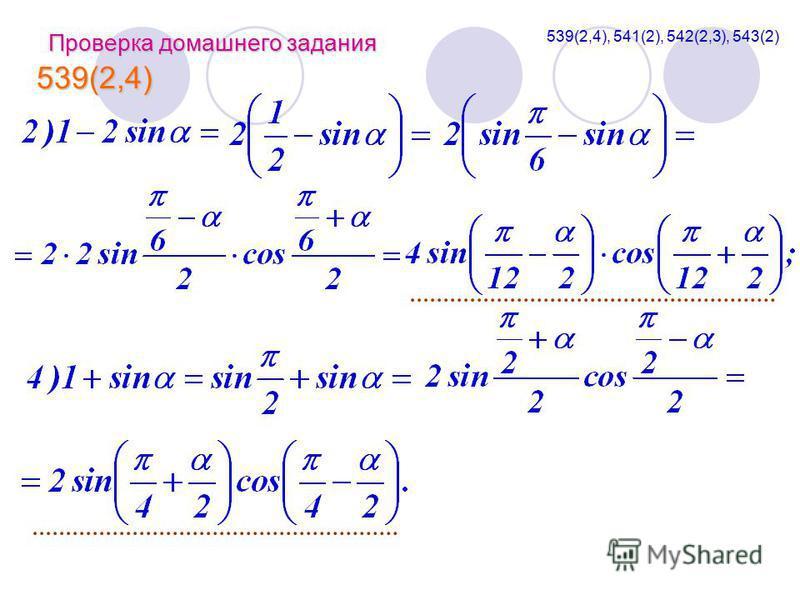 Проверка домашнего задания 539(2,4), 541(2), 542(2,3), 543(2) 539(2,4)
