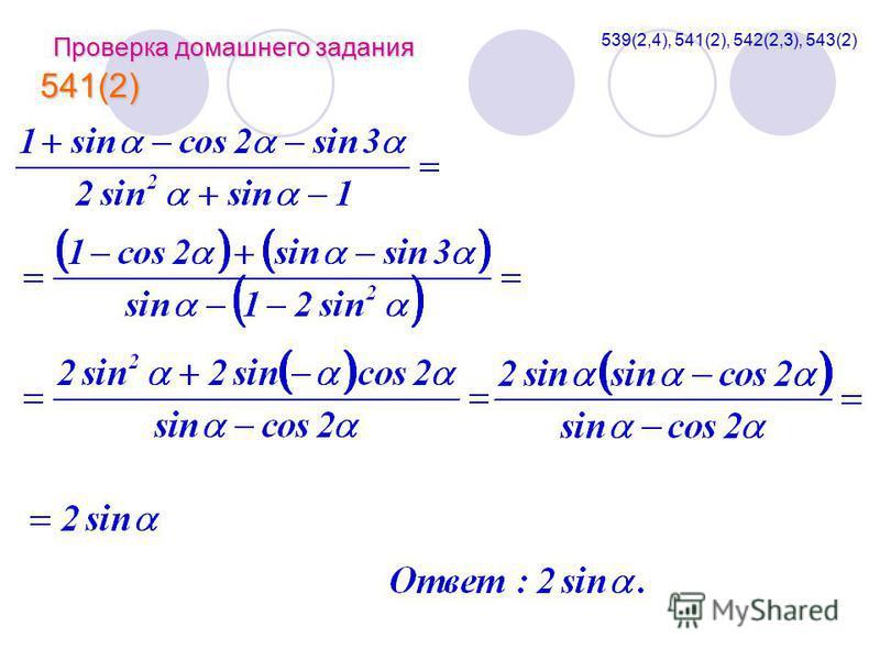 Проверка домашнего задания 539(2,4), 541(2), 542(2,3), 543(2) 541(2)