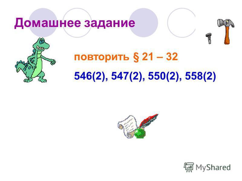 Домашнее задание повторить § 21 – 32 546(2), 547(2), 550(2), 558(2)