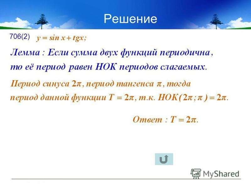 Решение 706(2)