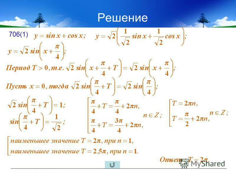 Решение 706(1)