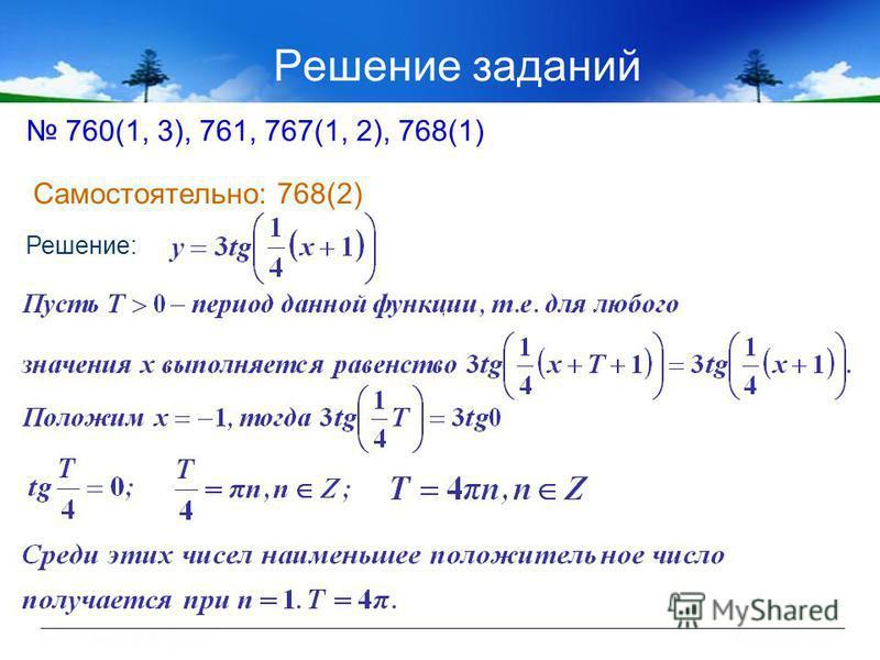 Решение заданий 760(1, 3), 761, 767(1, 2), 768(1) Самостоятельно: 768(2) Решение: