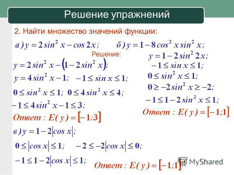 Решение упражнений 2. Найти множество значений функции: Решение: