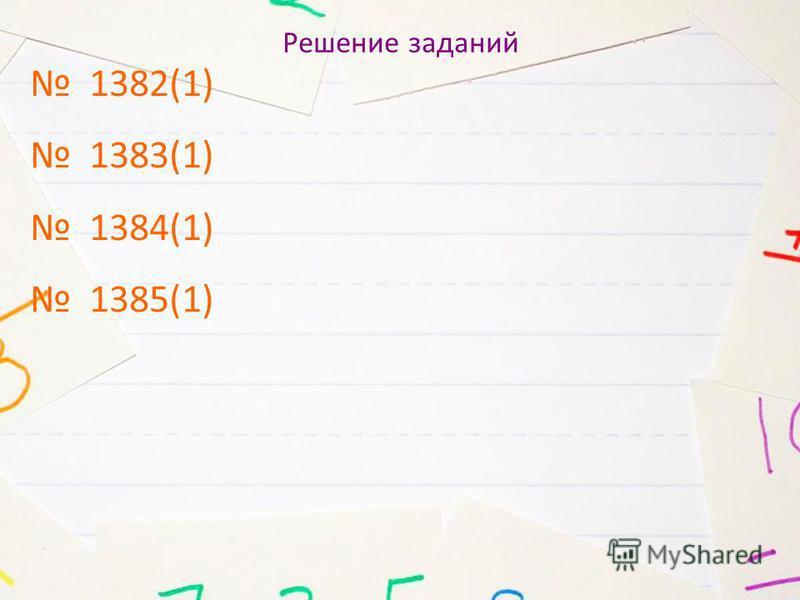 Решение заданий 1382(1) 1383(1) 1384(1) 1385(1)