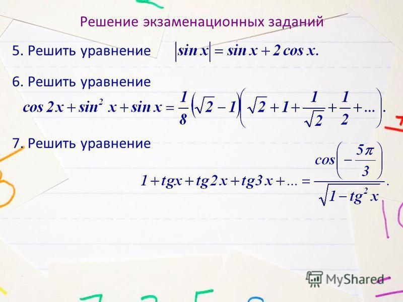 Решение экзаменационных заданий 5. Решить уравнение 6. Решить уравнение 7. Решить уравнение
